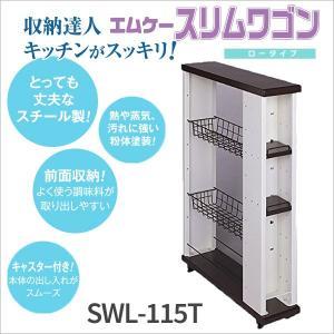 ● エムケー精巧 スリムワゴン ロータイプ SWL-115T k-mori