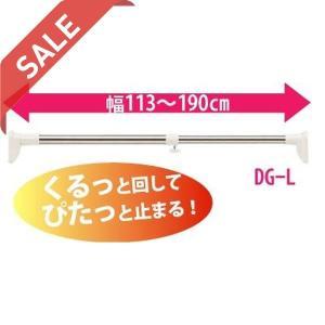 【在庫限り POINT10倍】 積水樹脂 瞬着シリーズステンレス 強力極太突っ張りポール DG-L 幅113〜190cm|k-mori