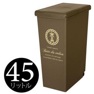 ゴミ箱 平和工業 スライドペール45L ブラウン 分別ゴミ箱 プラスチック 分別ダストボックス おしゃれ|k-mori