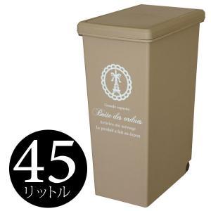 ゴミ箱 平和工業 スライドペール45L ベージュ 分別ゴミ箱 プラスチック 分別ダストボックス おしゃれ 4907556206121|k-mori