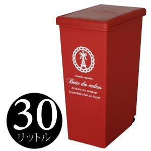 ゴミ箱 平和工業 スライドペール30L レッド 分別ゴミ箱 プラスチック 分別ダストボックス おしゃれ|k-mori