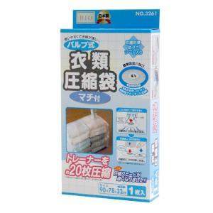 オリエント バルブ式衣類圧縮袋マチ付 1枚入(収納/衣類/洋服/毛布/座布団/便利)|k-mori