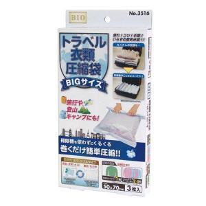 オリエント トラベル衣類圧縮袋BIGサイズ3P 50×70cm|k-mori