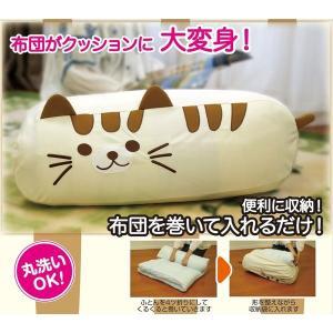 オリエント ふとんdeクッション とら 3533 ふとん収納袋 猫 ねこ かわいい インテリア 丸洗い 4967104035351|k-mori