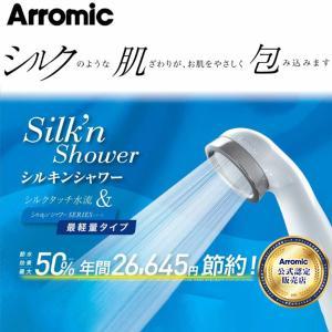 アラミック シルキンシャワー ST-A1A シャワーヘッド 節水 日本製 バス用品 風呂 水圧|k-mori