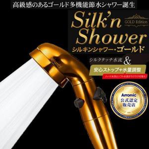 シャワーヘッド アラミック シルキンシャワー・ゴールド ST-GDX1A シャワーヘッド 特別仕様 節水 手元ストップ 多機能 【ギフト包装】 4967934601979|k-mori