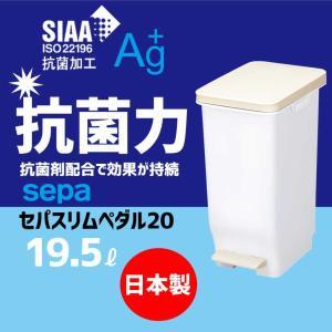 ゴミ箱 新輝合成 セパスリムペダル20 容量:19.7L TONBO ペール トラッシュカン ダストボックス 分別|k-mori