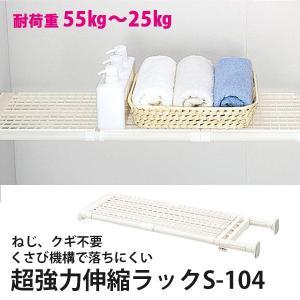 突っ張り棚 新輝合成 超強力伸縮ラックS-104(69.5〜104cm 耐荷重55〜25kg)ホワイト   収納用品 空間利用 棚 押入れ クローゼット トイレ 洗面所|k-mori