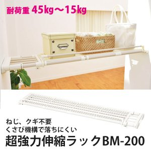 突っ張り棚 新輝合成 超強力伸縮ラックBM-200(119〜200cm 耐荷重45〜15kg)ホワイト   収納用品 空間利用 棚 押入れ クローゼット トイレ 洗面所|k-mori