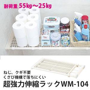 突っ張り棚 新輝合成 超強力伸縮ラックWM-104(68〜104cm 耐荷重55〜25kg)ホワイト   収納用品 空間利用 棚 押入れ クローゼット トイレ 洗面所|k-mori