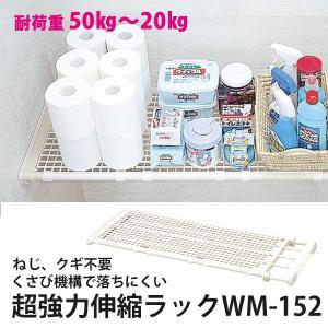突っ張り棚 新輝合成 超強力伸縮ラックWM-152(93.5〜152cm 耐荷重50〜20kg)ホワイト   収納用品 空間利用 棚 押入れ クローゼット トイレ 洗面所|k-mori