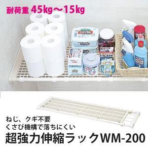 突っ張り棚 新輝合成 超強力伸縮ラックWM-200(119〜200cm 耐荷重45〜15kg)ホワイト   収納用品 空間利用 棚 押入れ クローゼット トイレ 洗面所|k-mori