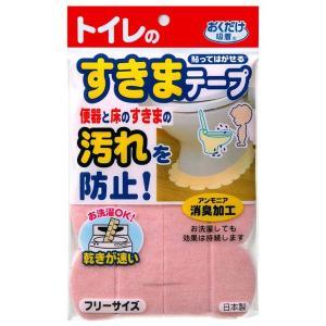 便器すきまテープ OD-50 洗濯OK 消臭加工 汚れ防止 隙間 日本製|k-mori
