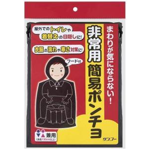 サンコー 非常用簡易ポンチョ CL-66  ぼうさい 防災用品 災害 トイレ 目隠し アウトドア 地震|k-mori