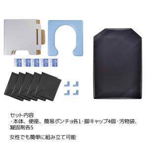 簡易トイレ サンコー 非常用簡易トイレ ポンチョ付 R-39 非常用簡易トイレ 地震対策 防災用品 緊急 アウトドア 断水|k-mori|03