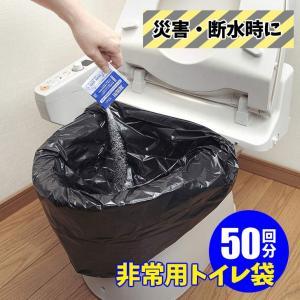 サンコー 防災用 トイレ袋 排泄処理袋 凝固剤付 50回分 R-48 ぼうさい 防災用品 介護 携帯 簡易トイレ|k-mori