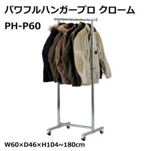 タック販売 パワフルハンガープロ クロームW60×D46×H104~180cm PH-P60 k-mori