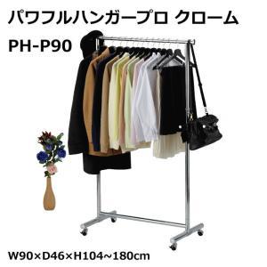 タック販売 パワフルハンガープロ クロームW90×D46×H104~180cm PH-P90 k-mori