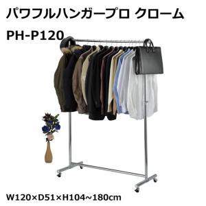タック販売 パワフルハンガープロ クロームW120×D51×H104~180cm PH-P120 k-mori