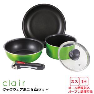 ● パール金属 クレア ふっ素加工IH対応クックウェアミニ5点セット (グリーン) H-9694 5...