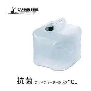 ● CAPTAIN STAG パール金属 抗菌ライドウォータージャグ 10L M-1481 キャプテンスタッグ 防災 抗菌 伸縮 ジャグ ウォータータンク|k-mori