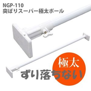 平安伸銅工業 強力極太タイプの突っ張り棒 NGP-110 ホワイト k-mori