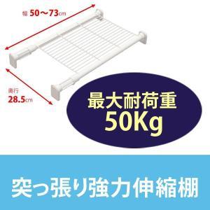 平安伸銅 突っ張り強力伸縮棚 TAI-5 ホワイト|k-mori