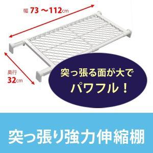 平安伸銅 突っ張り強力伸縮棚 ワイドメッシュ TAI-17 ホワイト|k-mori