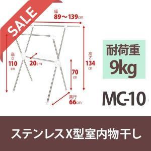 【ポイント10倍 在庫限り】 平安伸銅 ステンレスX型室内物干し伸縮タイプ MC-10|k-mori