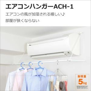 平安伸銅 エアコンハンガーACH-1 (ランドリー/洗濯/物干し/部屋干し/室内干し/HEIANSHINDO)|k-mori