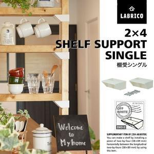 平安伸銅 LABRICO 2×4棚受シングル オフホワイトDXO-2 DIY リノベーション インテリア リメイク ラブリコ つっぱり 模様替え 木材・角材 4977612920209|k-mori