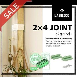 【在庫限り POINT10倍】 平安伸銅 LABRICO 2×4ジョイントグリーンDXV-4 DIY リノベーション インテリア リメイク ラブリコ つっぱり 模様替え 木材・角材|k-mori