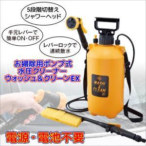 マルハチ産業 お掃除用ポンプ式水圧クリーナー ウォッシュ&クリーンEX 7L 掃除 洗車 洗浄機  ポータブル ガーデニング|k-mori