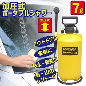 マルハチ産業 加圧式 ポータブルシャワー 7L アウトドア 散水 洗車 電池不要 4977938102495|k-mori