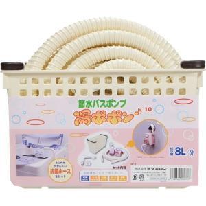 ミツギロン バスポンプ 湯ポポン10 収納BOX付 ピンク BP-41 (お風呂 残り湯 洗濯水 簡単給水 水道代 節約 エコ)