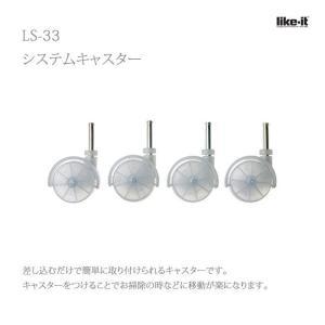 吉川国工業所 システムキャスター 4P LS-33 差し込み 収納 JUST-IT|k-mori