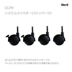 吉川国工業所 CS-P9 ストッパー付きキャスター ライフモデュール 収納|k-mori
