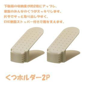 吉川国工業所 さっと取り出し くつホルダー2P BE|k-mori