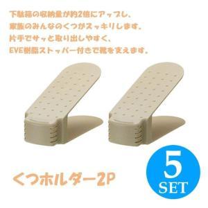 吉川国工業所 さっと取り出し くつホルダー2P BE 5個組|k-mori