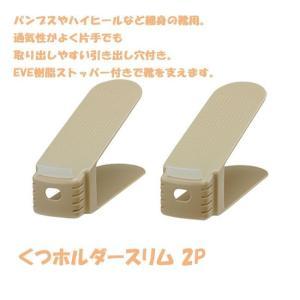 吉川国工業所 さっと取り出し くつホルダー スリム 2P BE|k-mori