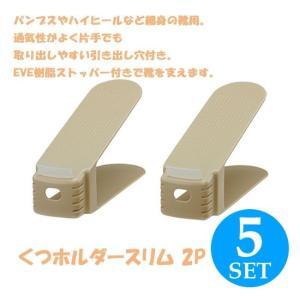 吉川国工業所 さっと取り出し くつホルダー スリム 2P BE 5個組|k-mori