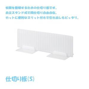 小物収納 吉川国工業所 like-it さっ取りシリーズ仕切板 Sホワイト インナーケース 引出し 整理|k-mori