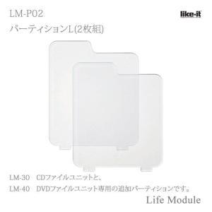 吉川国工業所 ライフモデュール LM-P02 専用 パーティションL Life Module ライフモジュール ステーショナリー 整理 小物 収納|k-mori