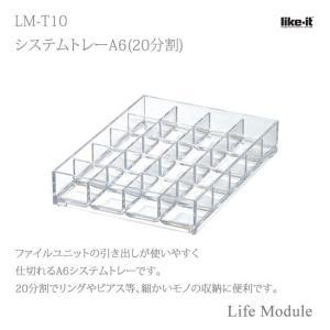吉川国工業所 ライフモデュール LM-T10 システムトレー A6 20分割 Life Module ライフモジュール ステーショナリー 整理 小物 収納|k-mori