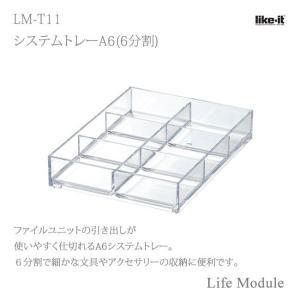 吉川国工業所 ライフモデュール LM-T11 システムトレー A6 6分割 Life Module ライフモジュール ステーショナリー 整理 小物 収納|k-mori