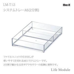 吉川国工業所 ライフモデュール LM-T12 システムトレー A6 2分割 Life Module ライフモジュール ステーショナリー 整理 小物 収納|k-mori