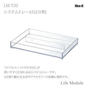吉川国工業所 ライフモデュール LM-T20 システムトレー A5 2分割 Life Module ライフモジュール ステーショナリー 整理 小物 収納|k-mori