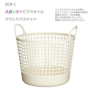 ● 吉川国工業所 Like-itスカンジナビアスタイル ラウンドバスケット ホワイト SCB-1 洗濯 洗濯用品 キッチン ランドリー やわらか 4979625203249|k-mori