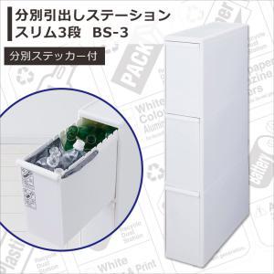 ゴミ箱 吉川国工業所 分別引出ステーションスリム3段 BS-3 ホワイト 送料無料 分別ごみ箱 プラスチック ダストボックス キッチンの写真
