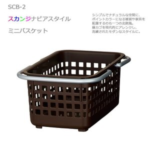 ● 吉川国工業所 Like-itスカンジナビア ミニバスケット ブラウン SCB-2 洗濯 洗濯用品 キッチン ランドリー 4979625215853|k-mori